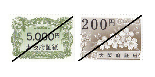大阪府証紙