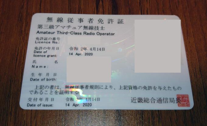 3アマ免許証